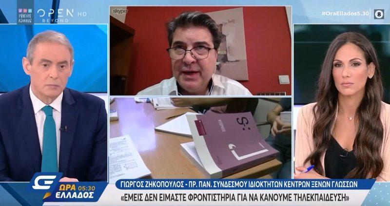 Γ. Ζηκόπουλος στο OPEN για τα προβλήματα του κλάδου των κέντρων ξένων γλωσσών