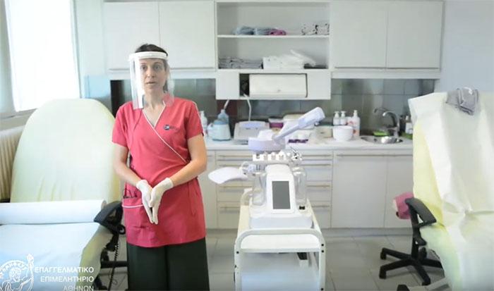 Βίντεο Ε.Ε.Α. με τα μέτρα Υγιεινής και Ασφάλειας στα Κέντρα Αισθητικής