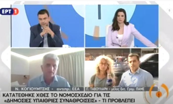 Ν. Κογιουμτσής στην ΕΡΤ1 για τις συγκεντρώσεις – πορείες στο κέντρο της Αθήνας