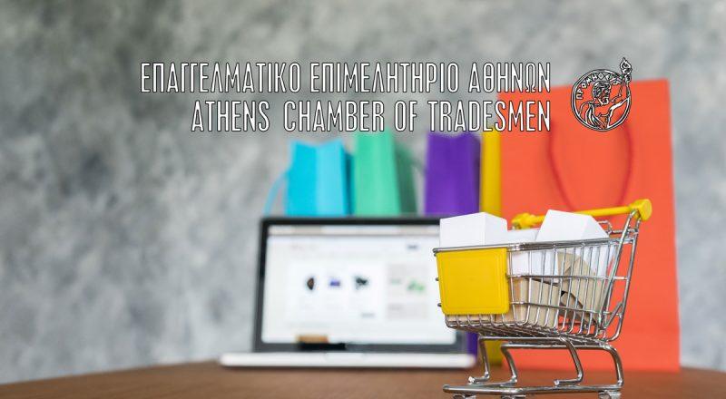 «Ηλεκτρονικό Εμπόριο για όλους» – Πρόσκληση ενδιαφέροντος για δωρεάν δημιουργία e-shop