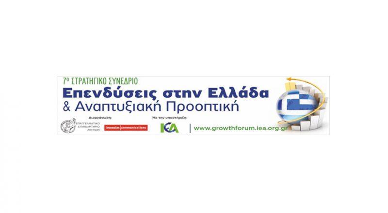 ΕΕΑ-ΙΕΑ: Επενδύσεις στην Ελλάδα & Αναπτυξιακή Προοπτική – 2020