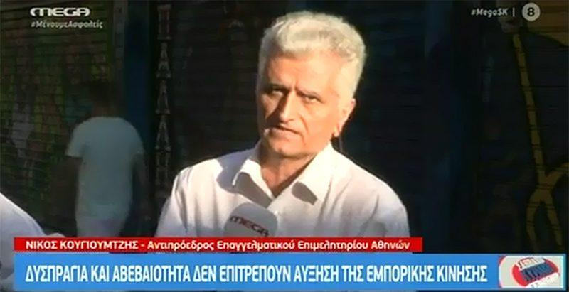 Ν. Κογιουμτσής στο Mega: Στο ναδίρ η κίνηση στο τουριστικό κέντρο της Αθήνας – Να στηριχθούν οι εμπορικές επιχειρήσεις