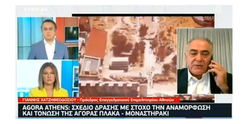 Γ. Χατζηθεοδοσίου στο MEGA για το «Agora Athens – Πλάκα Μοναστηράκι»