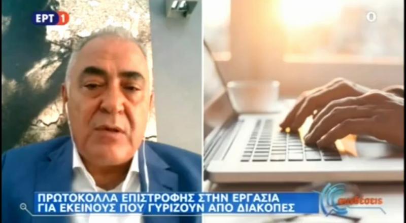 Γ. Χατζηθεοδοσίου στην ΕΡΤ: Το δεύτερο κύμα του κορονοϊού θα οδηγήσει σε ακόμα μεγαλύτερη μείωση του ΑΕΠ-Βίντεο