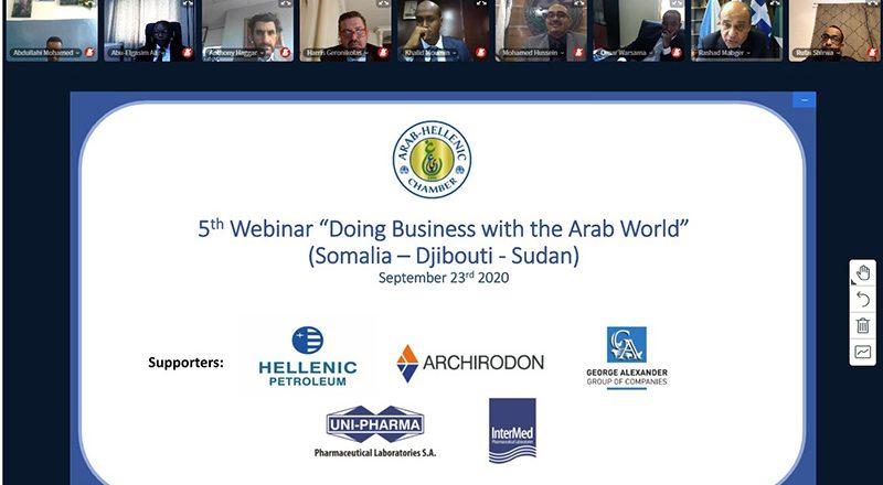 """Με τη συμμετοχή πάνω από 40 ελληνικών εταιρειών το 5ο Webinar """"Doing Business with the Arab World"""" (Σομαλία – Τζιμπουτί – Σουδάν)"""