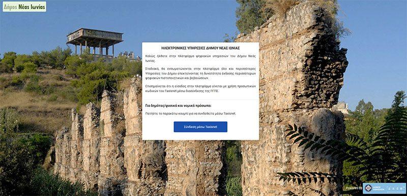 Δήμος Νέας Ιωνίας: Απαλλαγή από δημοτικά τέλη για τις επιχειρήσεις που επλήγησαν από τον κορονοϊό – Η διαδικασία