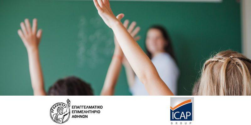 Παρουσίαση μελέτης του Ε.Ε.Α. για τα Φροντιστήρια Μέσης Εκπαίδευσης – Πέμπτη 1/10 στις 12:00