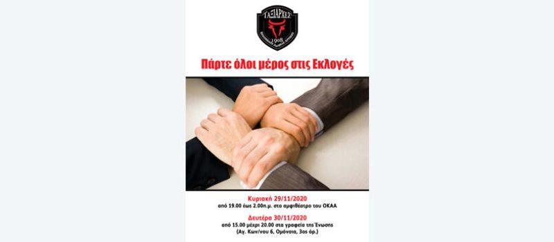 Στις 29-30 Νοεμβρίου οι εκλογές στην Ένωση Κρεοπωλών Αθήνας