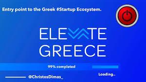 Έτοιμη η  πλατφόρμα levategreece.gov.gr για την εγγραφή των start up