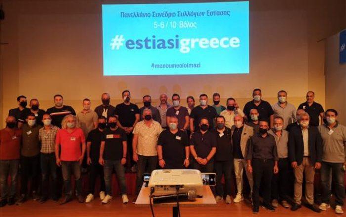 Η συμμετοχή της Ένωσης Εστιατορίων & Συναφών Αττικής στο Πανελλήνιο Συνέδριο Συλλόγων Εστίασης