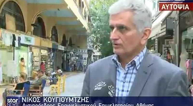 Ν. Κογιουμτσής στο STAR: Η ανησυχία «φρενάρει» την κατανάλωση στο κέντρο της Αθήνας