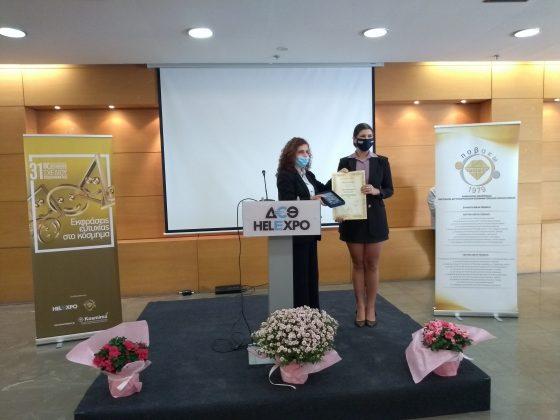 Τα βραβεία από τον 31ο Πανελλήνιο Διαγωνισμό Σχεδίου Κοσμήματος