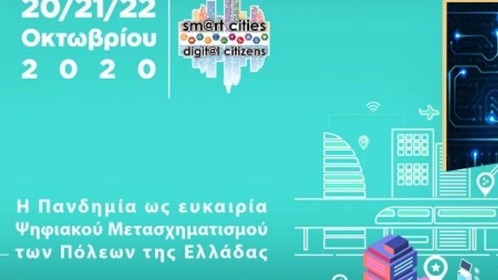 Οι έξυπνες πόλεις απαιτούν έξυπνες εφαρμογές
