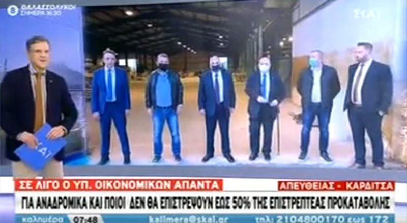 ΣΚΑΪ – OPEN – ΕΡΤ για τη στήριξη του Ε.Ε.Α. σε επιχειρήσεις και κατοίκους της Καρδίτσας