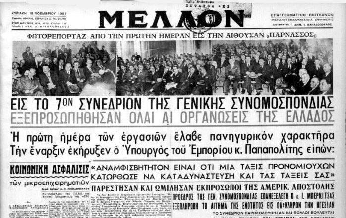 Σελίδες της ιστορίας. Η κατάσταση των Επαγγελματιών & Βιοτεχνών το 1951