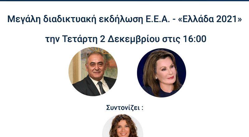 Μεγάλη διαδικτυακή εκδήλωση Ε.Ε.Α. – «Ελλάδα 2021» την Τετάρτη 2 Δεκεμβρίου στις 16:00