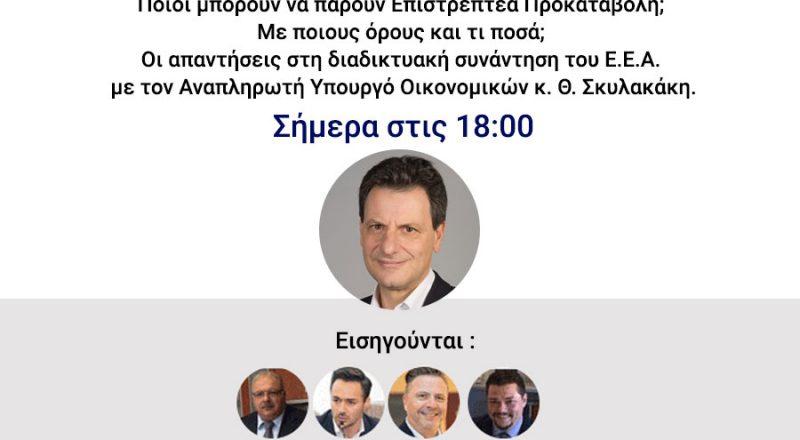 Ποιοι μπορούν να πάρουν Επιστρεπτέα Προκαταβολή; Με ποιους όρους και τι ποσά; Οι απαντήσεις στη διαδικτυακή συνάντηση του Ε.Ε.Α. με τον Αναπληρωτή Υπουργό Οικονομικών κ. Θ. Σκυλακάκη, σήμερα στις 18:00.