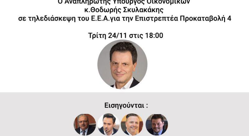 Τηλεδιάσκεψη Ε.Ε.Α. με τον Αναπληρωτή Υπουργό Οικονομικών Θ. Σκυλακάκης για την Επιστρεπτέα Προκαταβολή 4 – Τρίτη 24/11 στις 18:00