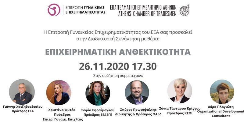 Η Επιχειρηματική Ανθεκτικότητα βασικό θέμα τηλεδιάσκεψης που οργανώνει η Επιτροπή Γυναικείας Επιχειρηματικότητας του Ε.Ε.Α.