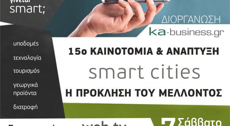 Πάνω από 1 δισ. ευρώ μέσω ΕΣΠΑ στους δήμους για «έξυπνες» ψηφιακές εφαρμογές
