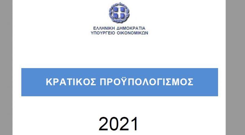 Οι 62 κατηγορίες παρεμβάσεων για στήριξη της οικονομίας ύψους 31,437 δισ. ευρώ το 2020 και 2021
