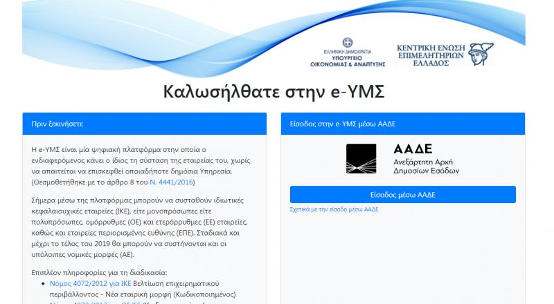 Συστάσεις ΙΚΕ αποκλειστικά μέσω της Ηλεκτρονικής Υπηρεσίας μιας Στάσης (e – ΥΜΣ)