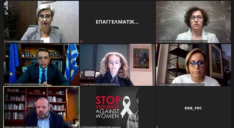 Με επιτυχία και το νέο webinar από την Επιτροπή Γυναικείας Επιχειρηματικότητας του Ε.Ε.Α. για την «Επιχειρηματική Ανθεκτικότητα»