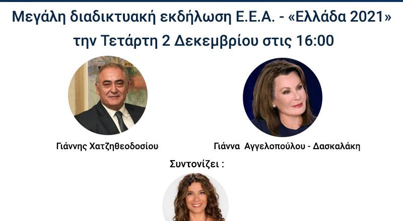 Μεγάλη διαδικτυακή εκδήλωση του Ε.Ε.Α. για τα 200 χρόνια από το 1821, με κεντρική προσκεκλημένη την Πρόεδρο της Επιτροπής «Ελλάδα 2021» κ. Γιάννα Αγγελοπούλου-Δασκαλάκη
