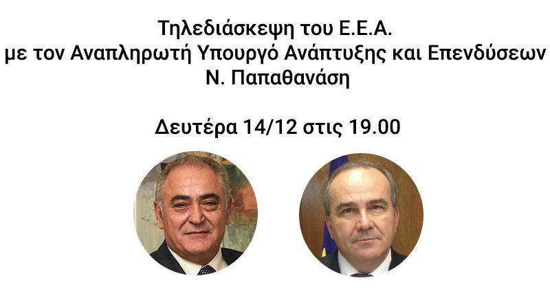Ο Αναπληρωτής Υπουργός Ανάπτυξης και Επενδύσεων Ν. Παπαθανάσης σε τηλεδιάσκεψη του Ε.Ε.Α. – Σήμερα στις 19:00