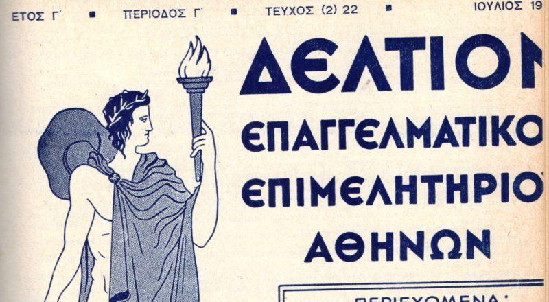 Σελίδες της ιστορίας. Η Κοινωνική Ασφάλιση το 1950 και η βάσανος του μη μισθολογικού κόστους – ομοιότητες και διαφορές με το σήμερα