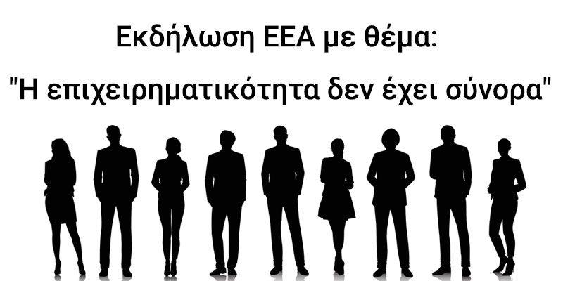 Εκδήλωση ΕΕΑ με θέμα: «Η επιχειρηματικότητα δεν έχει σύνορα»