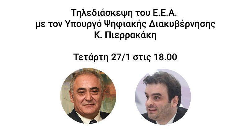 Ο Υπουργός Ψηφιακής Διακυβέρνησης Κυριάκος Πιερρακάκης στο Δ.Σ. του Ε.Ε.Α. την Τετάρτη 27/01, 18:00 – Μετάδοση μέσω live streaming