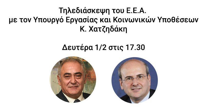 Τηλεδιάσκεψη Ε.Ε.Α. με τον Υπουργό Εργασίας και Κοινωνικών Υποθέσεων κ. Κωστή Χατζηδάκη – Δευτέρα 1/2 στις 17:30
