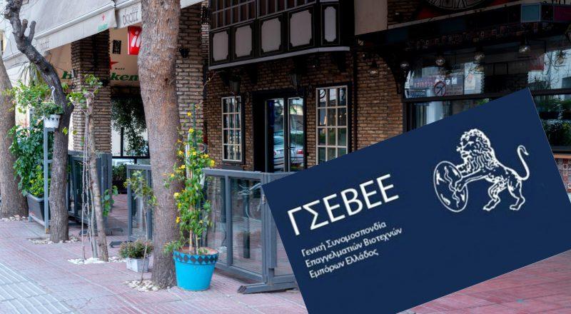 ΓΣΕΒΕΕ: Μεγάλη αναταραχή στην επιχειρηματική κοινότητα από τα νέα περιοριστικά μέτρα