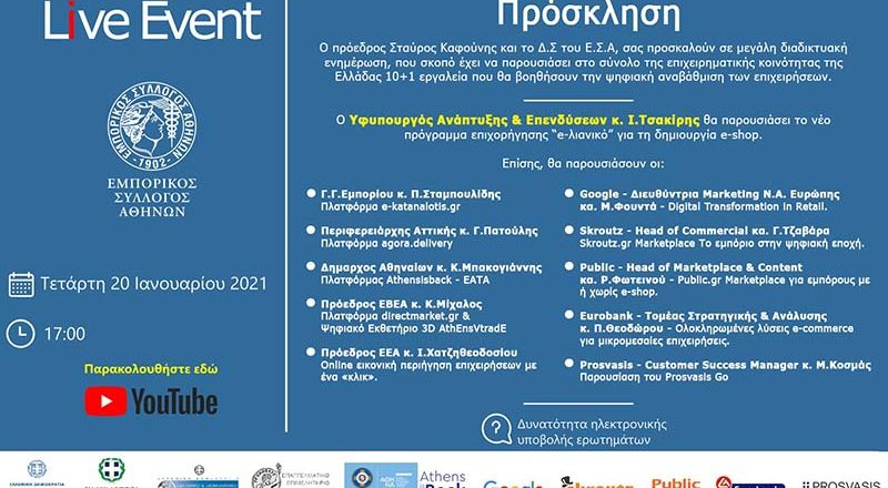 Ο Πρόεδρος του Ε.Ε.Α. σε εκδήλωση του Ε.ΣΑ. για τα «10+1 εργαλεία για την Ψηφιακή Αναβάθμιση των Επιχειρήσεων»