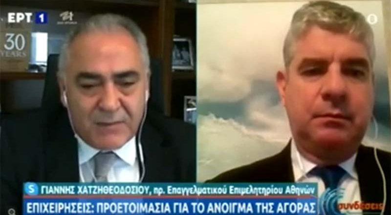 Πρόεδρος του Ε.Ε.Α. στην ΕΡΤ1: Να ανοίξει το λιανεμπόριο με click in shop