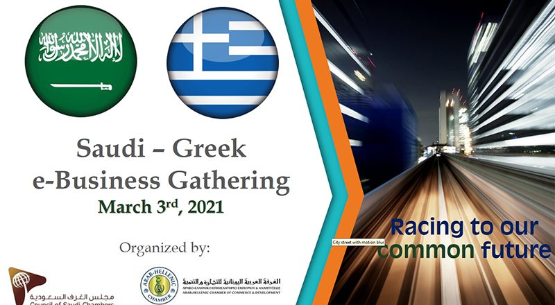 Παράταση προθεσμίας υποβολής συμμετοχών: Saudi – Greek e-Business Gathering + Draft Agenda + Updated List of Saudi Participants, 3rd March