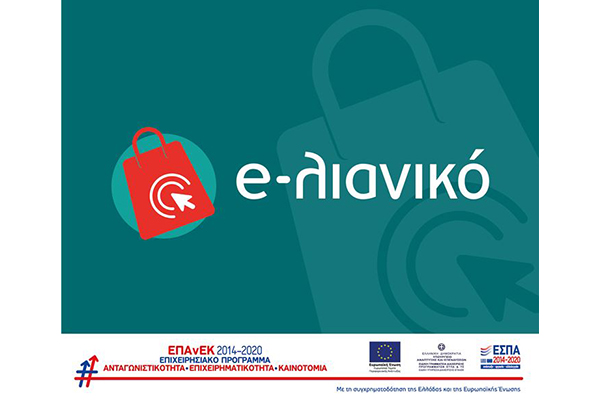 Εγχειρίδιο υποβολής αίτησης χρηματοδότησης στο «e-ΛΙΑΝΙΚΟ»