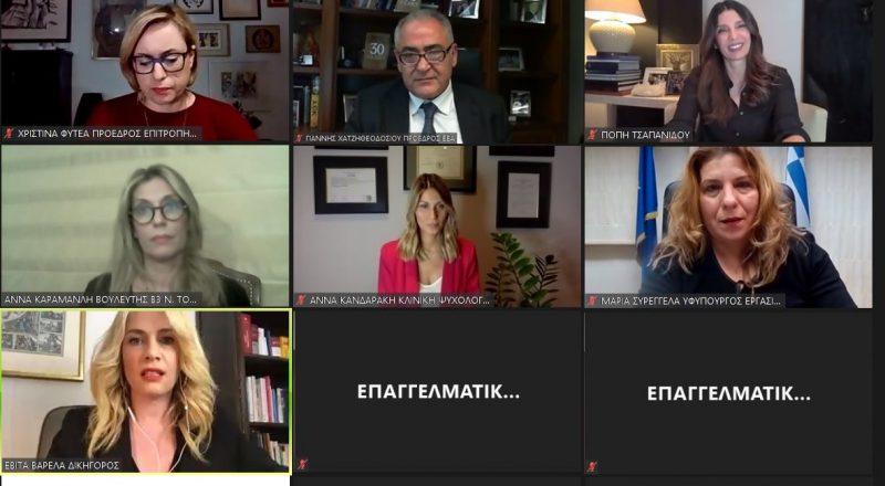 """""""Σπάστε τη σιωπή"""", το μήνυμα από τη διαδικτυακή εκδήλωση του Ε.Ε.Α. με θέμα: «Mobbing, ηθική & ψυχολογική παρενόχληση»"""
