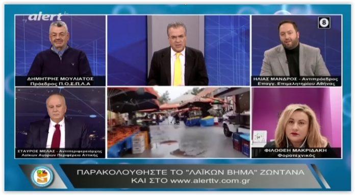 Ο Αντιπρόεδρος του Ε.Ε.Α. Ηλίας Μάνδρος στο alert για τις λαϊκές αγορές