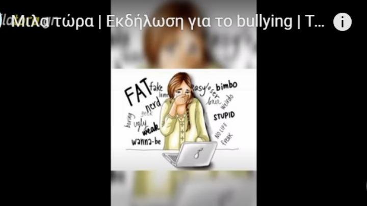 6 Μαρτίου 2021: «Μίλα τώρα»! Πανελλήνια Ημέρα κατά της σχολικής βίας & του εκφοβισμού