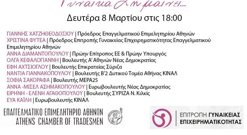 «Γυναίκα Σημαίνει…»: Σήμερα στις 18:00 η μεγάλη διαδικτυακή εκδήλωση – γιορτή του Ε.Ε.Α.