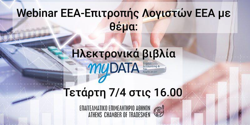 Webinar Ε.Ε.Α. με θέμα: «myDATA, Ηλεκτρονικά Βιβλία, Ηλεκτρονική Τιμολόγηση. Η πρώτη εφαρμογή το 2021» – Τετάρτη 7/4/2021, στις 16:00