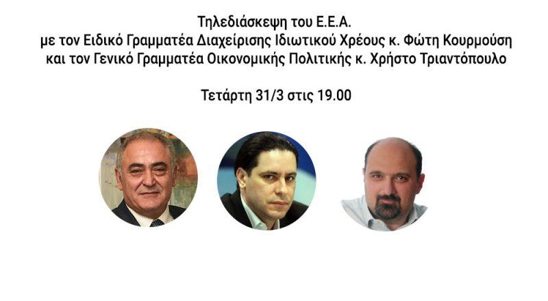 """Σήμερα στις 19:00, Φ. Κουρμούσης και Χ. Τριαντόπουλος σε τηλεδιάσκεψη του ΕΕΑ: Όλα όσα πρέπει να γνωρίζουν επιχειρήσεις και επαγγελματίες για το Πρόγραμμα """"Γέφυρα"""" και το Πρόγραμμα επιδότησης παγίων δαπανών"""