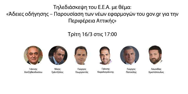 Τηλεδιάσκεψη του Ε.Ε.Α. με θέμα: «Άδειες οδήγησης – Παρουσίαση των νέων εφαρμογών του gov.gr για την  Περιφέρεια Αττικής», την Τρίτη 16/3 στις 17:00