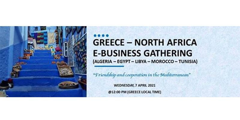 Greece – N. Africa e-Business Gathering, 7 Απριλίου 2021