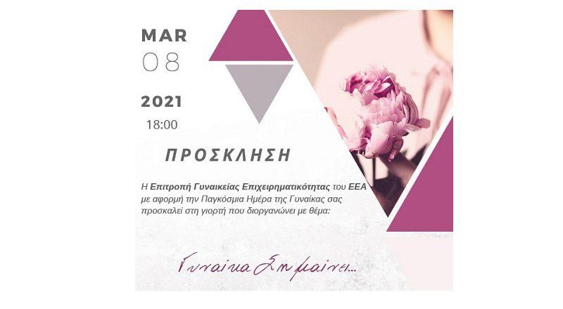 «Γυναίκα Σημαίνει…»: Μεγάλη διαδικτυακή εκδήλωση – γιορτή του Ε.Ε.Α., τη Δευτέρα 8 Μαρτίου στις 18:00