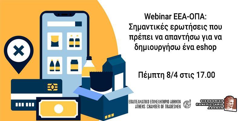 Webinar EEA-ΟΠΑ: Σημαντικές ερωτήσεις που πρέπει να απαντήσω για να δημιουργήσω ένα eshop