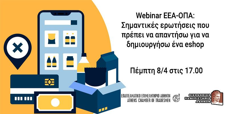 Webinar από E.E.A.-Οικονομικό Πανεπιστήμιο Αθηνών: Δημιουργία και οφέλη ενός eshop – Σήμερα στις 17:00