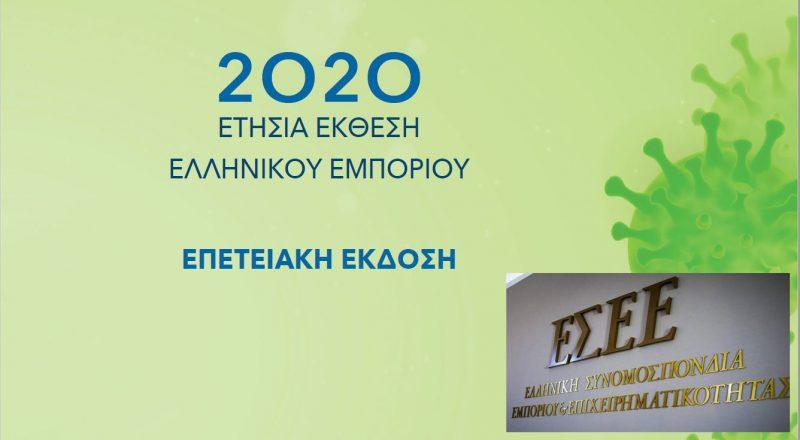 Παρουσιάστηκε η Ετήσια Έκθεση Ελληνικού Εμπορίου της ΕΣΕΕ. Κίνδυνος μετατροπής των υγιών επιχειρήσεων σε προβληματικές